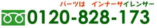 0120-828-173