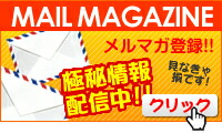 MAIL MAGAZINE!!