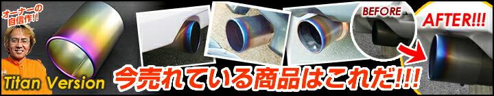 Titan Version 今売れている商品はこれだ!!!