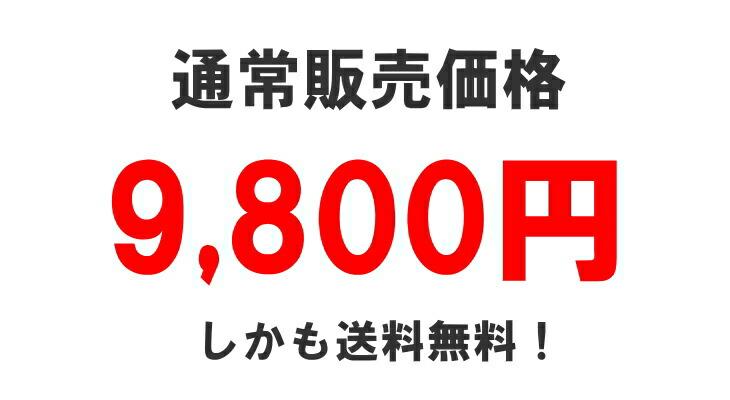 price-9800.jpg