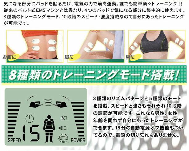 電気のパルスで筋肉収縮運動!気になる部分にどこでも使えるパッド式!