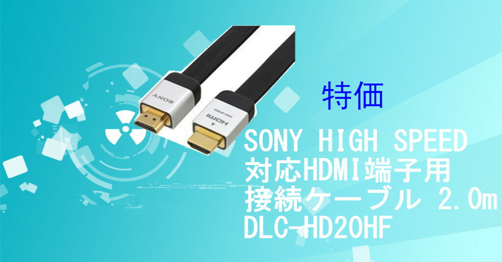 SONY HIGH SPEED対応HDMI端子用接続ケーブル 2.0m DLC-  HD20HF