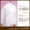 ☆ half-juban with half-collar / white spring for winter and materials our big ヒットロングセラー products! 10P18Oct13