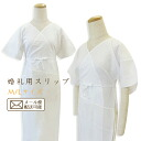 ☆Slip Japanese-style undershirt one piece M/L size [wedding ceremony wedding ceremony bridal dress underwear kimono underwear dressing accessory underwear ]fs04gm in Japanese dress in Japanese dress] for wedding ceremonies