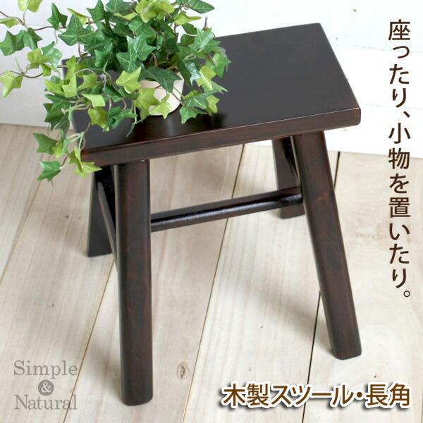 木製スツール・長角