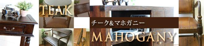 ���������ޥۥ��ˡ� TEAK&MAHOGANY