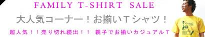 親子Tシャツ売切れ次第販売終了!
