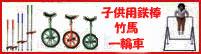 鉄棒・一輪車