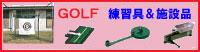 ゴルフ練習用品