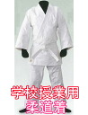 LION for teaching Judo wear white with white band J-250 No. 3 (160-170 cm)