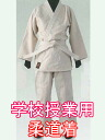 For teaching Judo in Japan wear ( requied for generating Judo robe) color: Ivory with white belt J-100