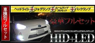 フルHID+LED車種別フルセット