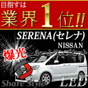 NISSAN C26 SERENA / SUZUKI LANDY LED roomlamp set
