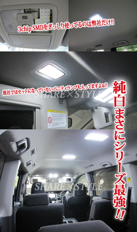 超激明 70ヴォクシー・ノア(VOXY・NOAH)専用 LEDルームランプ 超豪華小型センター・大型センターセット!! 3chip SMD全使用