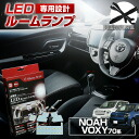 TOYOTA 70# NOAH VOXY LED room lamp set 3chip SMD