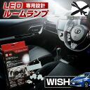 초격명신형 20계 위슈(WISH) 전기/후기 대응 룸 램프 초호화 풀 세트!! 옵션 추가 가능 3 chip SMD전사용