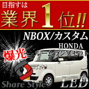 a luxurious set more than super hard light HONDA N BOX/N BOX+/ custom interior lamp of! All 3chip SMD use