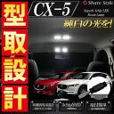 2000 세트 이상의 판매 실적!! 랭킹 입상!! MAZDA CX-5 KE##W계 전용 룸 램프 초호화 세트!! 3 chip SMD전사용