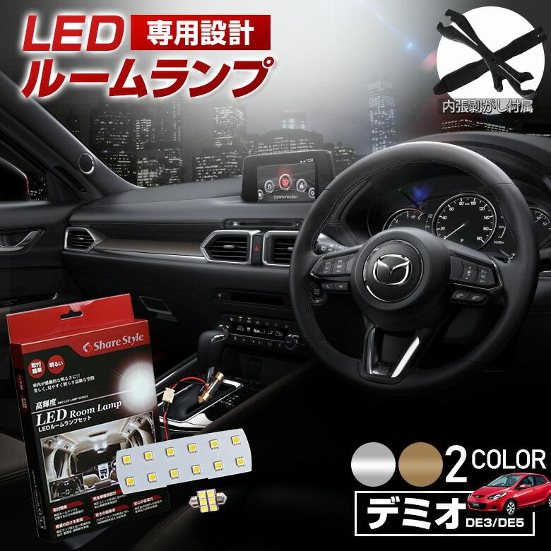 超激明 マツダ デミオ DE3/DE5系 LED ルームランプセット!! 3chip SMD使用 オリジナル設計!!【RCP】-メイン