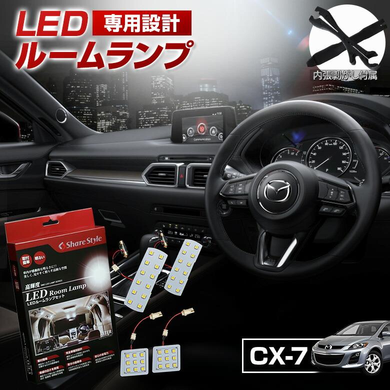 超激明 マツダ CX-7 ER3P  LED ルームランプセット!! 3chip SMD使用 オリジナル設計!! CX7