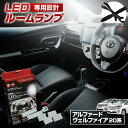 TOYOTA 20# ALPHARD/VELLFIRE LED room lamp set 3chip smd
