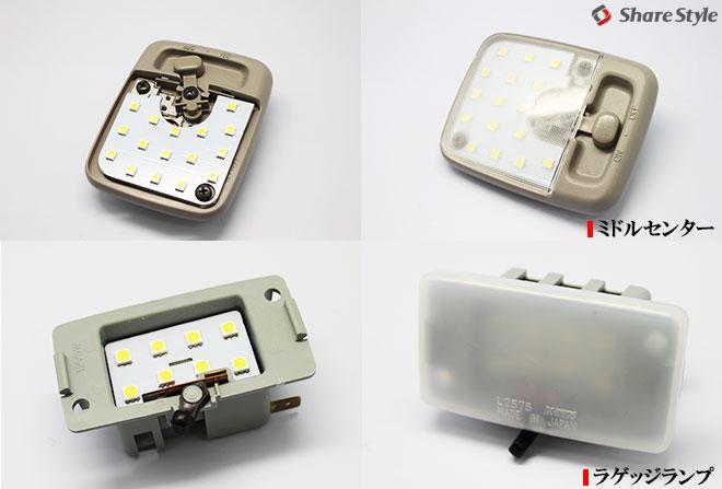 超激明 日産 キャラバン(CARABAN) ルームランプセット 3chip SMD全使用 フロントリアラゲッジ