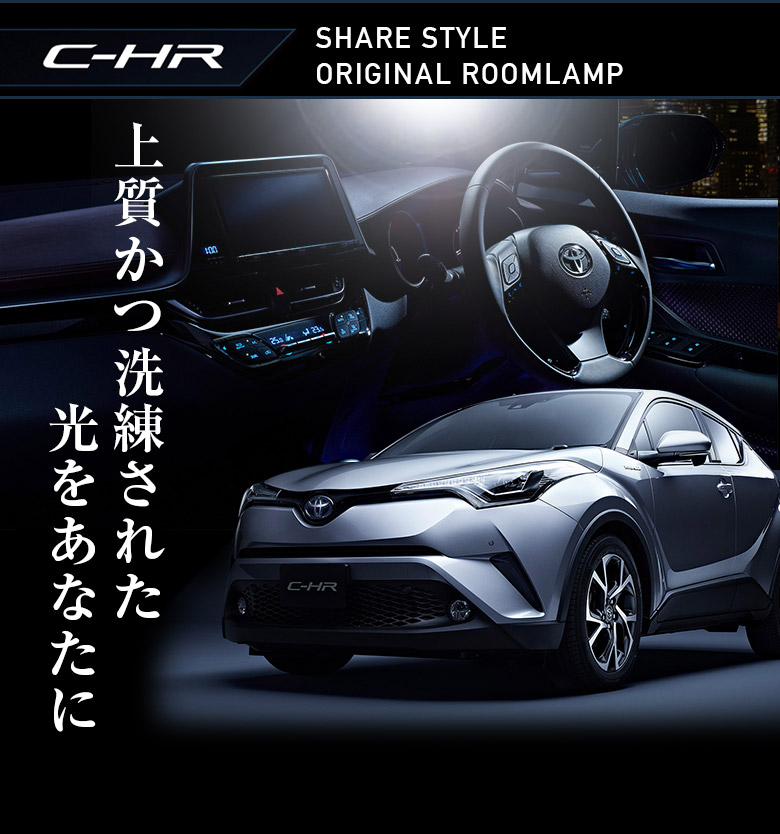 c hr led toyota chr led 3chip led toyota. Black Bedroom Furniture Sets. Home Design Ideas