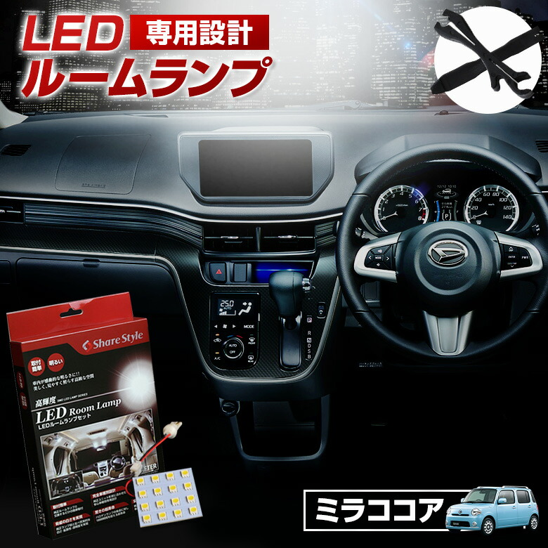 超激明 ミラ ココア L675S/685S専用 LED ルームランプ 超豪華セット!! 3chip SMD全使用 mira cocoa-メイン