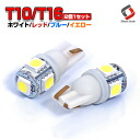 Super high brightness T10/T16 wedge ball position license ドアカーテシ interior lamp side blinker 3chip SMD LED valve [five three colors of white / blue / yellow / red ♪】