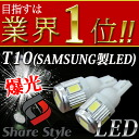 samsung LED Valve T10 2piece set  for positionlamp licenselamp roomlamp courtseylamp