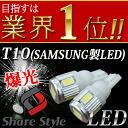 삼성 LED 채용 알루미늄 방열판 디자인 초고 밝기 T10 웨지 공 포지션 라이센스 ドアカーテシ/룸 램프 LED 전구 2 개 1 세트