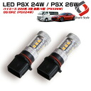 Two one set of LED valve [white] installation made in LED valve [to a fog light] New PSX24W newly-designed 8W grade Cree company including Toyota 86/SUBARU is the same if pure!