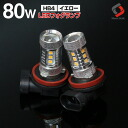 H8 H11 H16 HB4 LED valve 2pieces set for fog lamp cornering lamp white / amber