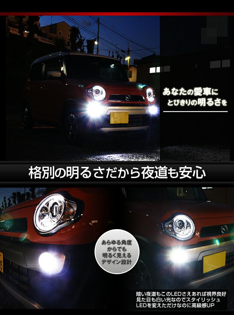 LED H8/H11/H16SMDフォグランプNEWTYPE_飛び切りの明るさ