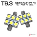 High-intensity T6.3 31 mm 3 chip SMD LED bulb 2 1 set brand new series 10 alphard, move, tanto, and vanity of the Delica d: 5