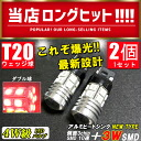 [T20 wedge double ball 4W red] realize low price by a new work! In 3chip SMD LED valve tail lamp one set of two