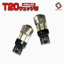 밝은데 저가격을 실현!! 3 chip SMD LED 밸브 싱글/더블 백구/윙커구/코너링등에 2개 1 세트 핀치부 달라 설치 가능