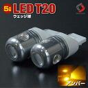 기간 한정 시험 가격!! 핀치부 차이 설치가능 윙커구 등에 T20 중(안)에서 No. 1의 밝기를 실현!! LED 밸브 2개 1 세트