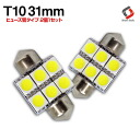 two six super high brightness T10 31mm fuse pipe type 3chip SMD LED valve white one set