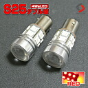 New one set of two in 3chip SMD LED valve tail lamp [uneven S25 double ball 4W SMD red pin an angle of 180 degrees]