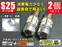 New one set of two in 3chip SMD LED valve tail lamp [uneven S25 double ball 4W SMD white white pin an angle of 180 degrees] [, as for the Yamato email service, free shipping]