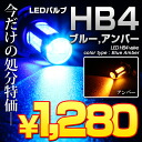 HB4 LED 컬러 밸브 2 개 세트 장착 순정 교체와 같은 블루 옐로우