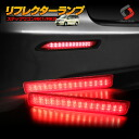 Step WGN RK1 RK2 LED reflector lamp stop-lamp / position lamp interlocking movement [red] installation is simple
