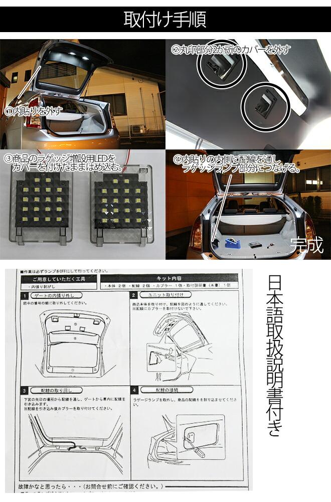 新発売!TOYOTA 30系プリウス(PRIUS)前期/後期専用 ラゲッジ増設用LEDランプセット(2ピース入り・日本語取付説明書付属) 取り付け手順