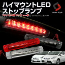 Simple 3 mount stop LED lamp color [clear / red / smoke] installation correspondence including prius (PRIUS)/NHP10 aqua (AQUA) of Toyota 30 origin yes [Rakuten low]