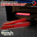 LED reflector lamp Al fado for stop-lamp / position lamp interlocking movement Toyota cars, ヴェルファイア, Noah, ヴォクシー, installation including the Lexus are simple