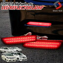 LED リフレクターランプエスティマ for stop-lamp / position lamp interlocking movement Toyota cars, ヴェルファイア, Al fado, ウィッシュ, installation including the station wagon guard are simple