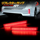 LED reflector lamp rear installation brief light reflector to shine for exclusive use of prius α of stop-lamp / position lamp interlocking movement 40, Toyota origin
