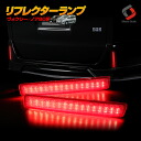 LED reflector lamp rear [red] installation simple light reflector fs04gm to shine for exclusive use of Noah / ヴォクシーハイブリッド of stop-lamp / position lamp interlocking movement 80, Toyota origin