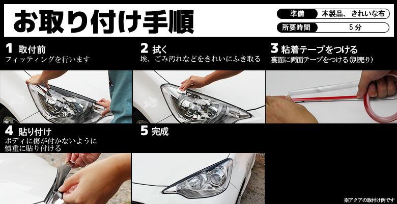 TOYOTAアクア専用アイライン3タイプカラー_取り付け手順